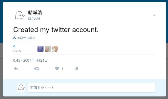 2007-04-21_twitter.jpg