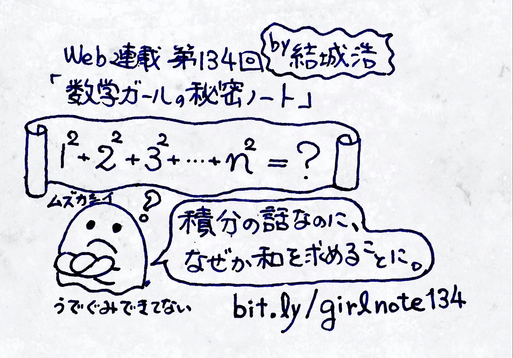 2015-10-23_girlnote134.jpg