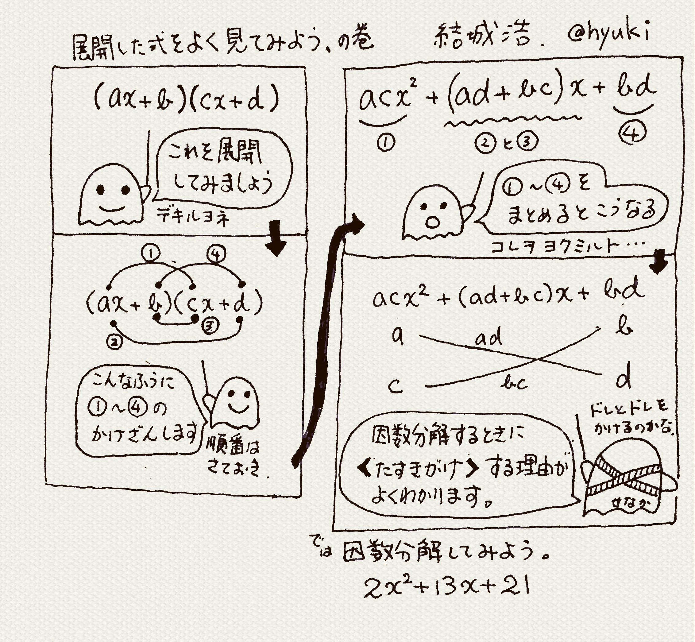 2015-10-25_expand1.jpg