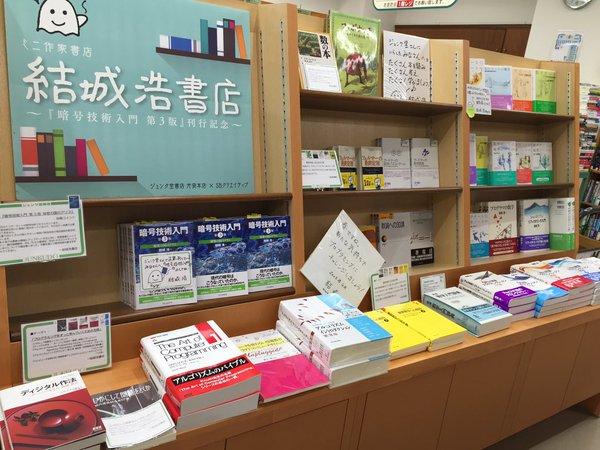 2015-12-27_junkudo.jpg