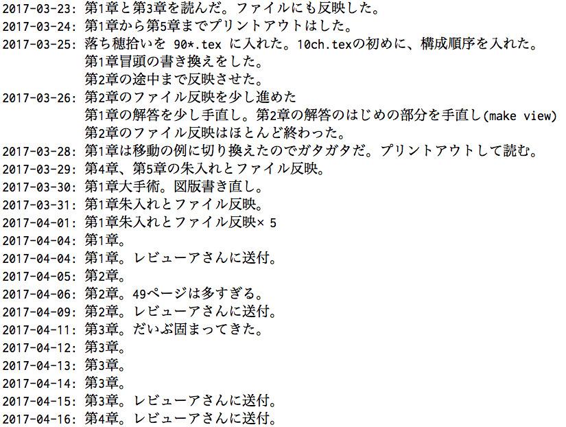 2017-04-17_note9log.jpg