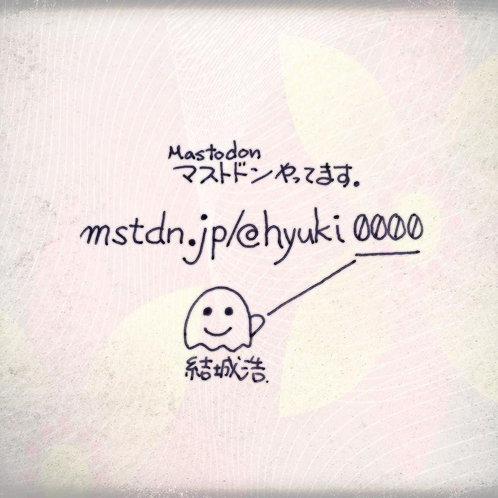 2017-04-21_mastodon.jpg