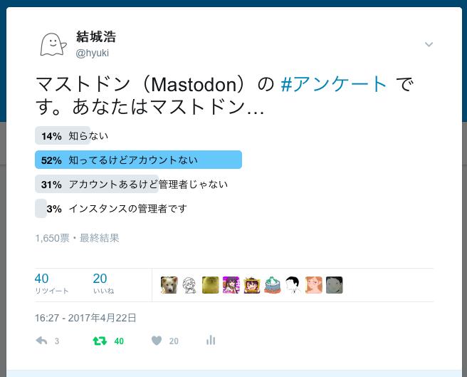 2017-04-22_mastodon_enq.png