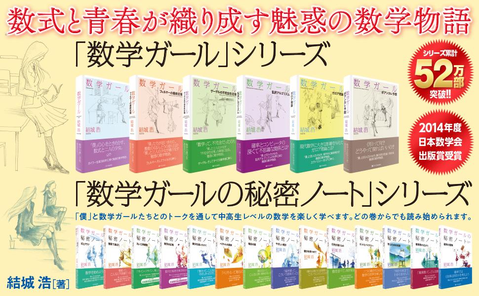 数学ガール』シリーズ