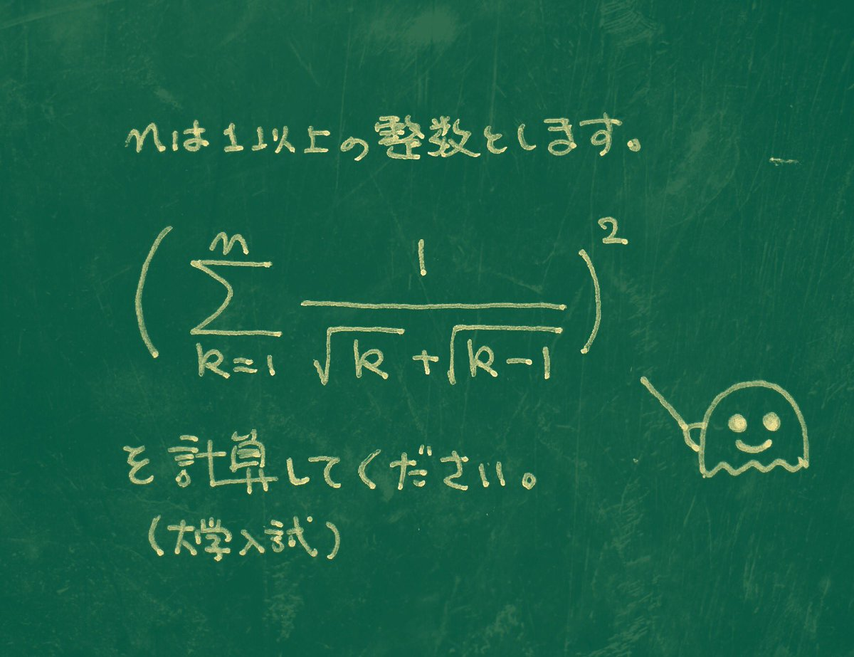 ルートとシグマが出てくる計算 結城浩の数学ノート